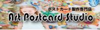 アートポストカード