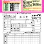 年賀02-裏表紙